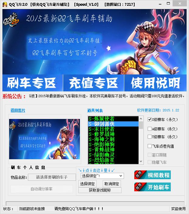 极光QQ飞车刷车辅助V1.4543 最新版