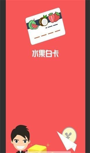 水果白卡V1.2 安卓版