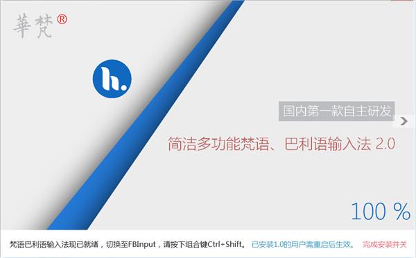 华梵输入法V2.0.3.0 电脑免费版