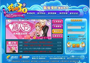 QQ炫舞妖精代练辅助V1.12 最新版
