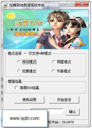 qq炫舞刷无限结晶辅助1.014 最新版