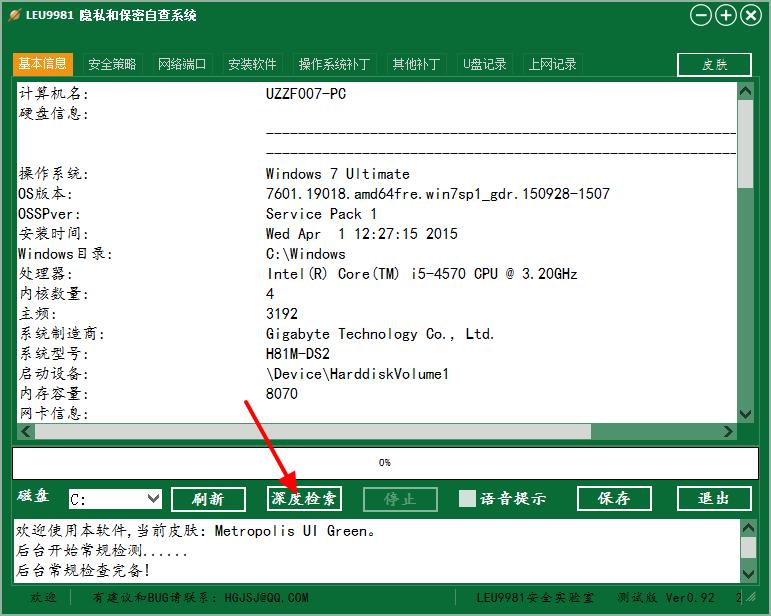 Leu9981隐私和保密自查系统V0.94 电脑绿色版