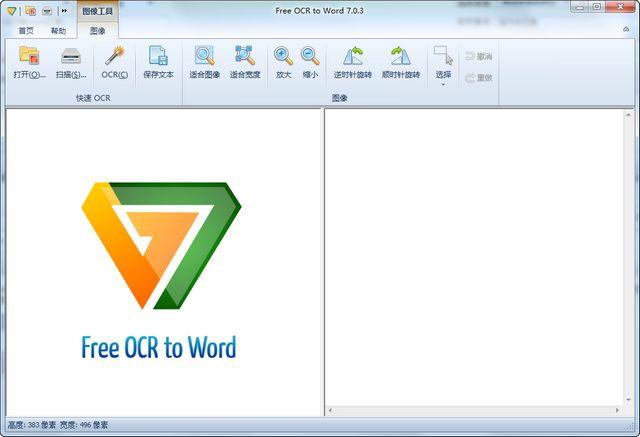 Free OCR to Word(OCR转Word工具)V7.0.3 电脑绿色版
