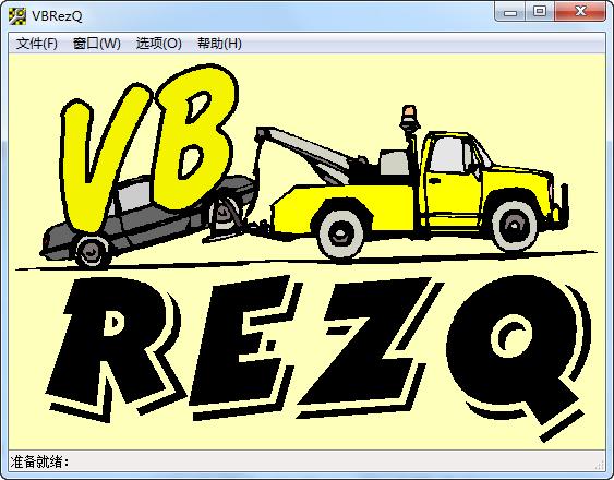 VBRezQV3.3a 電腦綠色版