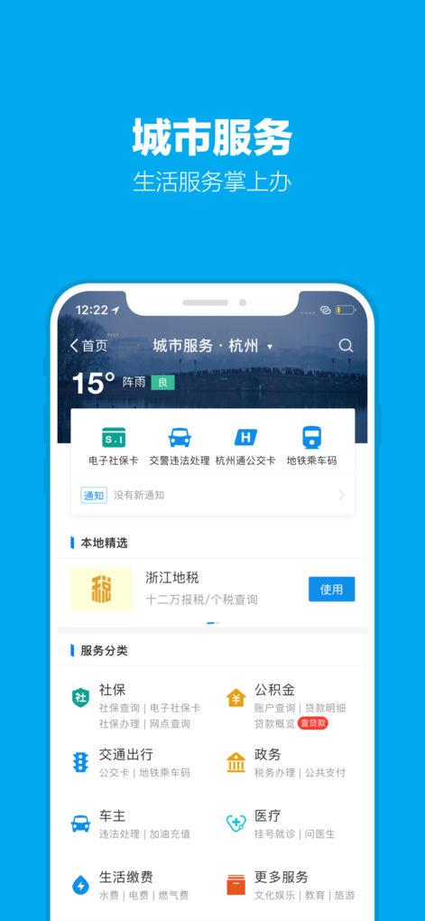 2019支付寶集五福V10.1.55 隻果版