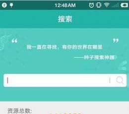 尼玛搜最新网址下载|尼玛搜bt磁力搜索安卓版下载V1.3.6