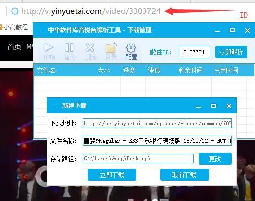 中华软件库音悦台解析工具V1.0 电脑绿色版