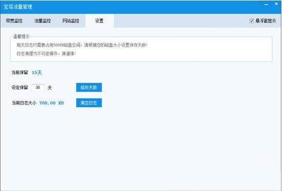宝塔流量管理软件V1.2.0.1 电脑版