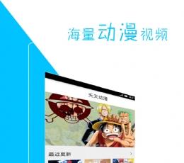 天天動漫app手機版下載|天天動漫安卓最新版下載V1.0.1