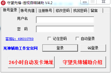 守望先锋死神辅助2019最新版V0.31 电脑版