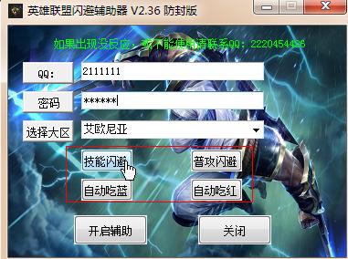 lol英雄联盟闪避辅助器V0.31 最新版