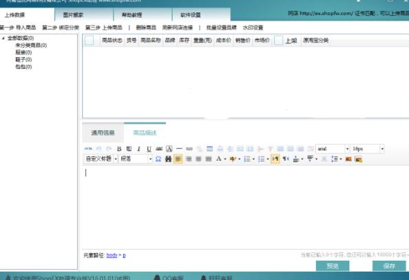 ShopEx助理V3.1 电脑版