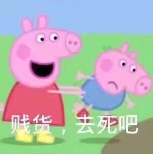 真是令豬作嘔佩奇表情包V1.0 免費版