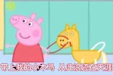 小猪佩奇恶搞表情包V1.0 高清版