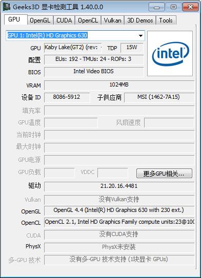 Geeks3D显卡检测工具V1.40.0.0 电脑绿色版