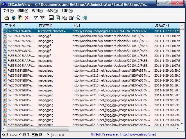 IE缓存查看工具(IECacheViewer)V1.58 电脑版