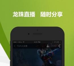 龍珠直播app官方下載|龍珠游戲直播平台下載V5.0.0