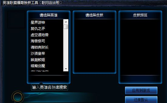 英雄联盟瑾哥换肤工具V0.311 最新版