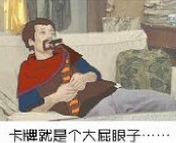 英雄聯盟式京癱搞笑表情包V0.314 電腦版