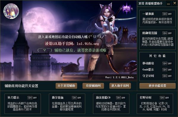 凌哥英雄联盟辅助助手V0.54 最新版