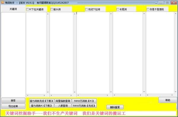 划时代卖家工具箱V6.9.2 电脑版