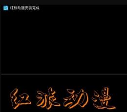 紅旅動漫下載|紅旅動漫安卓版最新下載V1.0.2