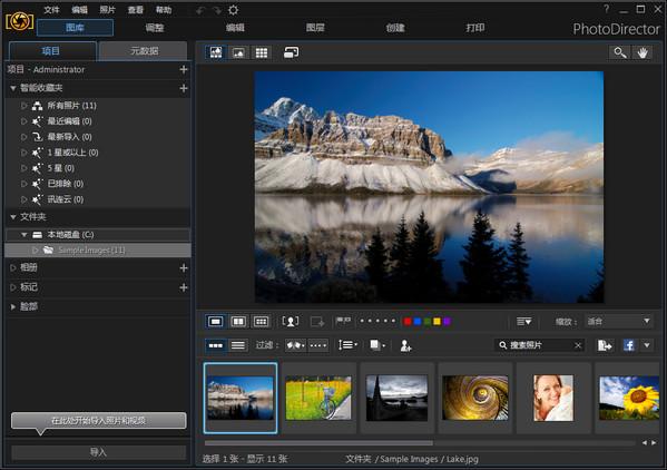 PhotoDirector10(相片大师)V10.0.2509 电脑破解版