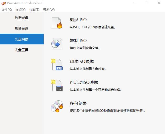 BurnAware Professional(光盘刻录工具)V11.9 电脑版