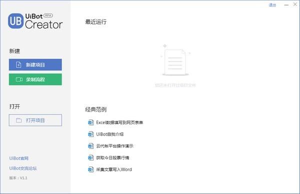 UiBot(流程自动化专家)V1.29.1454 电脑版