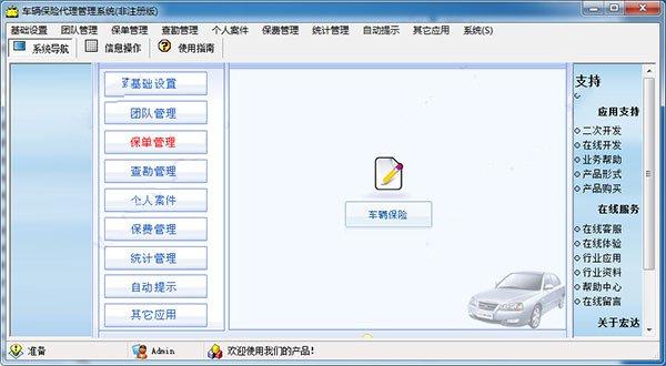 宏达车辆保险代理管理系统V4.0.10.9011 电脑版