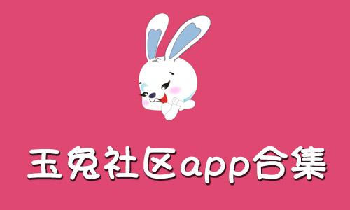 心愿小编为大家带来玉兔社区app合集,提供玉兔社区app、玉兔播放器、玉兔社区邪恶软件、看片软件玉兔社区下载。全网的免费视频资源,在线免费播放,很多用户都在关注,这里还有网友分享社区,大家一起交流资源!感兴趣的小伙伴们快来心愿网下载体验吧!