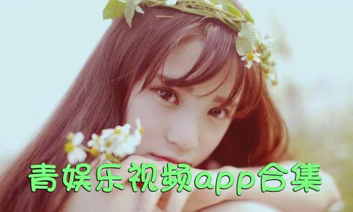 青娱乐视频
