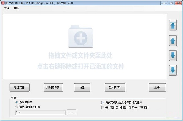 PDFdo Image To PDF(图片转PDF工具)V3.0 电脑版