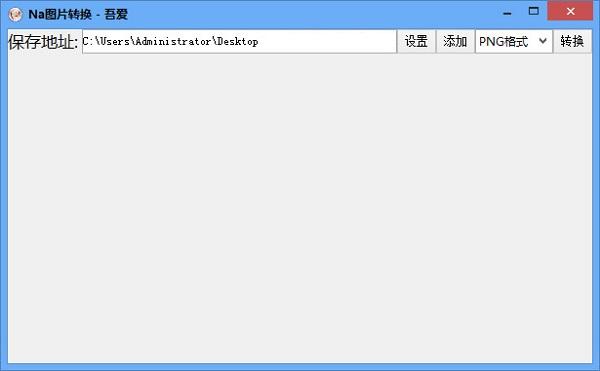 Na图片转换器V1.0.1 电脑绿色版