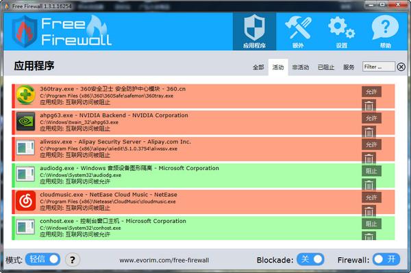 Evorim Free FirewallV2.2.1 电脑版
