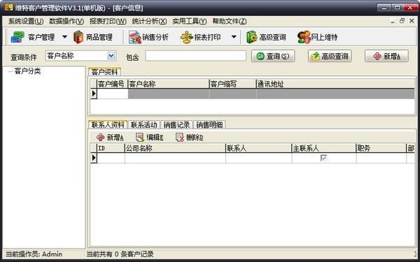 维特客户管理软件V3.1 电脑版