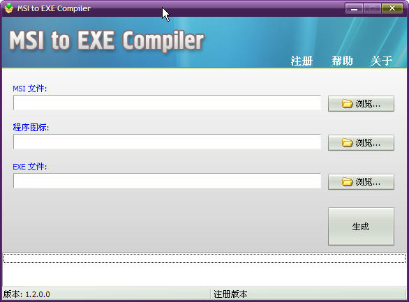 MSI to EXE Compiler(msi转exe工具)V2.1.0.0 电脑版