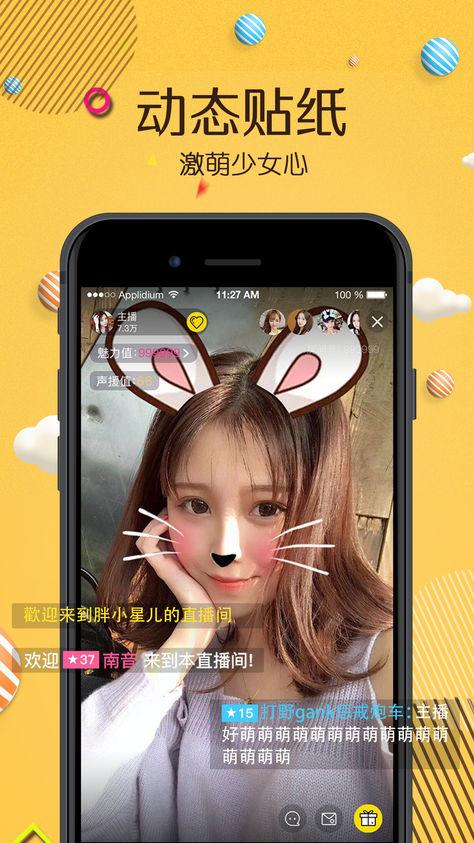 咪兔直播V1.0 隻果版