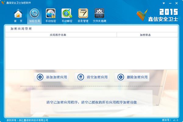 鑫信安全衛士加密軟件V1.0 電腦版