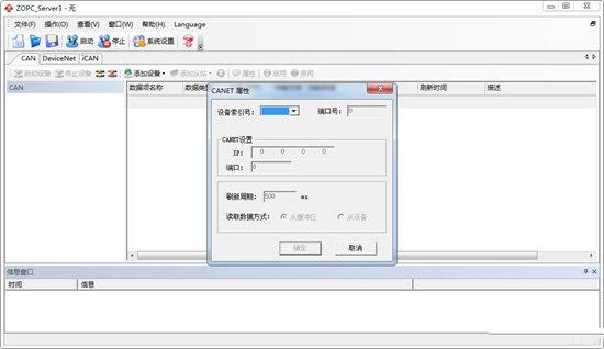 ZOPC Server(OPC服务器)V3.6.3 电脑版