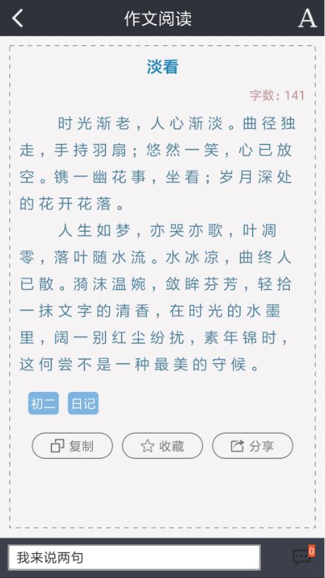 初中作文助手V1.2 安卓版