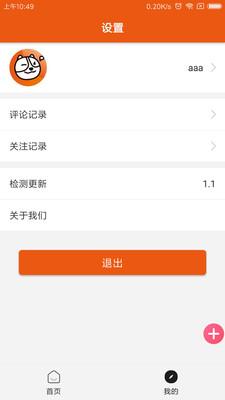 嗨皮狗V1.1 安卓版