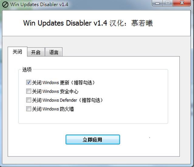 WinUpdatesDisabler(Win10更新关闭工具)V1.4 电脑版