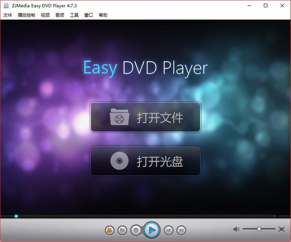 ZJMedia Easy DVD Player(dvd播放軟件)V4.7.5 電腦破解版