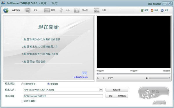 EelPhone DVD Converter(DVD转换器)V5.0 电脑破解版