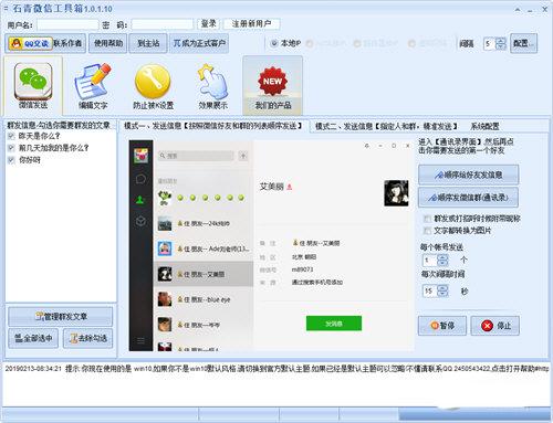 石青微信工具箱V1.0.1.10 电脑版