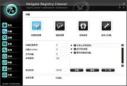 NETGATE Registry Cleaner(注册表清理工具)V2019 电脑版