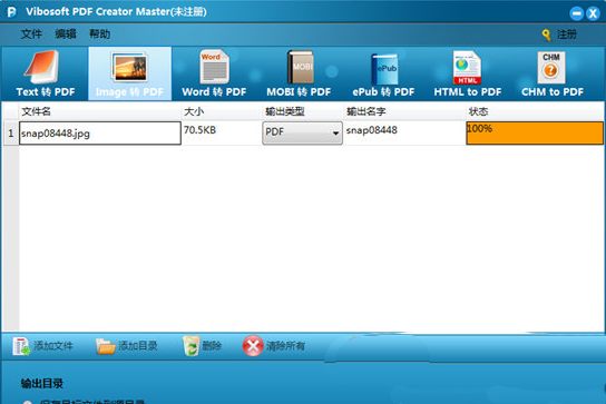 Vibosoft PDF Creator Master(PDF转换工具)V2.1.18 电脑版