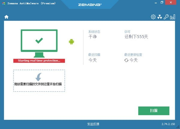Zemana AntiMalware(反惡意掃描工具)V2.74.2.150 電腦版