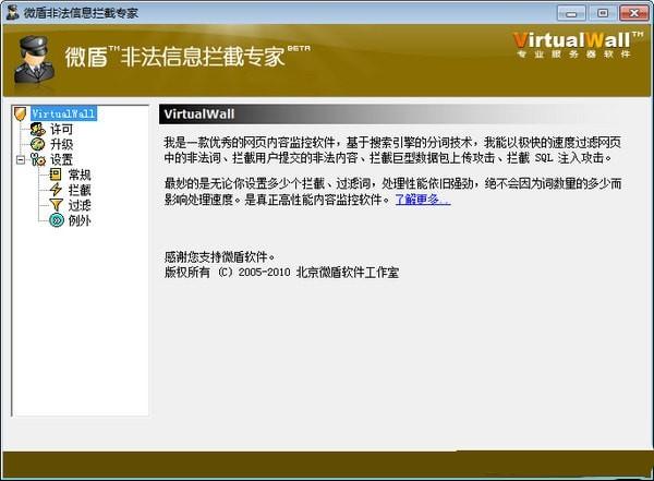 微盾非法信息攔截專家V1.1.9.1019 電腦版